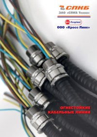 Огнестойкие кабельные линии